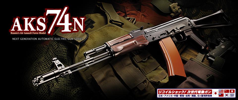 あす楽対応!東京マルイ 次世代電動ガン AKS74N(当日12時までのご注文で明日到着!日曜火曜除く・地域によります)