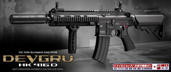 あす楽対応!東京マルイ・次世代電動ガン HK416D/DEVGRU デブグルカスタム(当日12時までのご注文で明日到着!日曜火曜除く・地域によります)