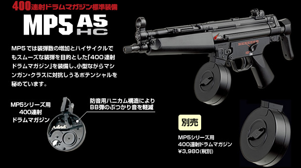 あす楽対応・東京マルイ・H&K・MP5A5 HC ハイサイクルカスタム(当日12時までのご注文で明日到着!日曜火曜除く・地域によります)