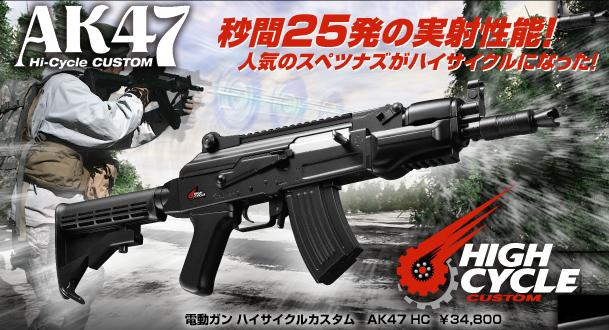 あす楽対応/東京マルイ・AK47HC/ハイサイクルカスタム(当日12時までのご注文で明日到着!日曜火曜除く・地域によります)