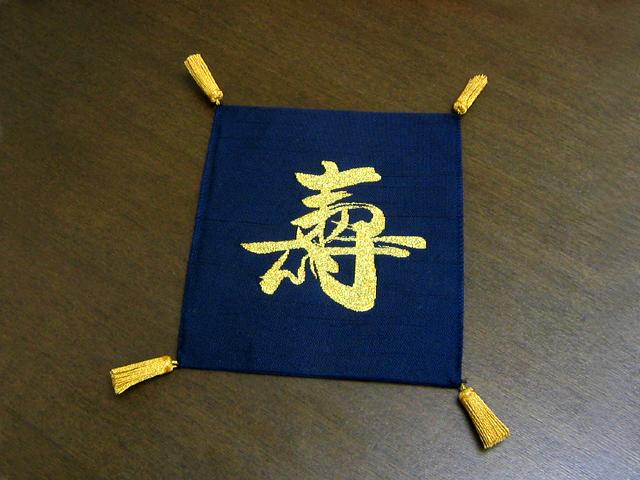 正絹紬綴 袱紗 5号 寿