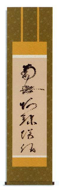 虎斑の名号 洛彩緞子佛表装 尺三 蓮如上人