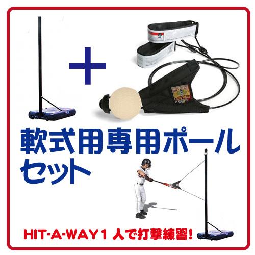 野球・軟式用 ヒットアウェイ打撃セット! (Hit-A-Way 打撃練習ツール) Hit a way ヒット アウェイ 打撃練習 野球 バッティング 自宅練習 打撃 練習 野球