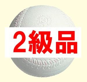※お取り寄せ商品※ ナイガイ ソフトゴムボール3号 2級品(検定落ち・練習用)(5ダース/60球)