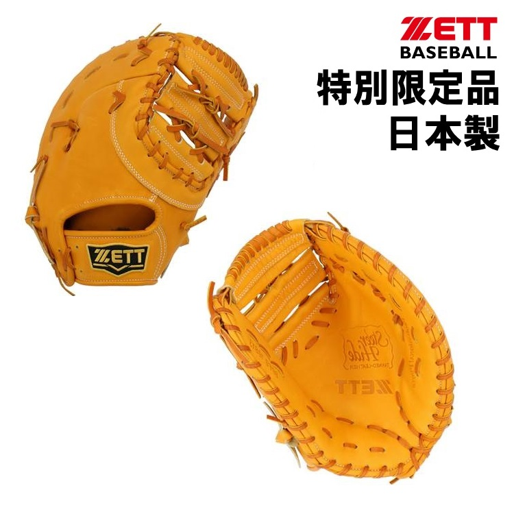 ZETT ゼット 硬式ミット ファーストミット 一塁手用 特別限定品 BPFB19813