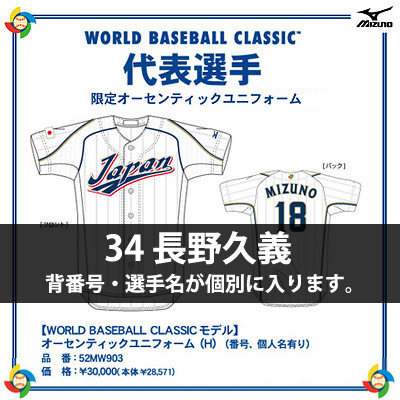 MIZUNO WORLD BASEBALL CLASSICモデル オーセンティックユニフォーム(ホーム)34 長野久義 52MW903