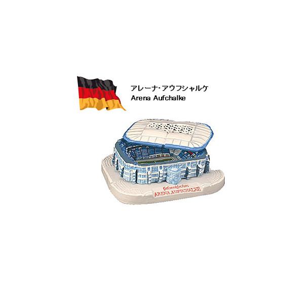 サッカースタジアム模型2 【ドイツ】アレーナ・アウフシャルケ セラミックフィギュア