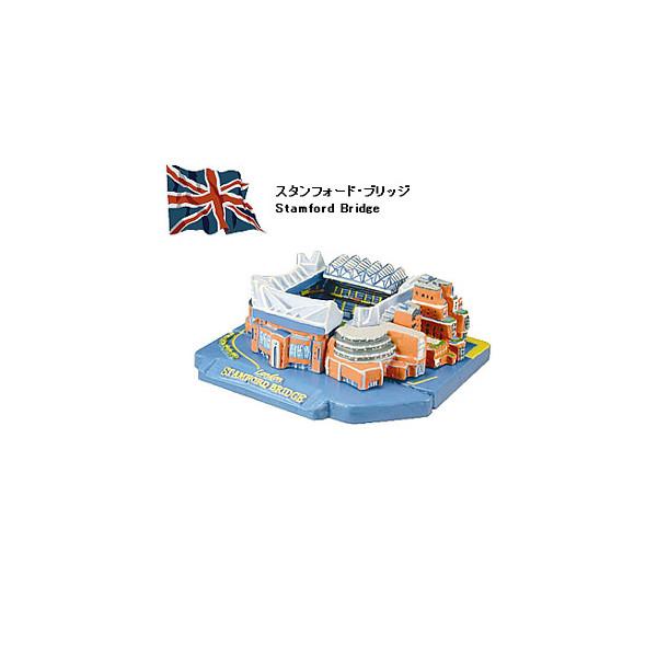 サッカースタジアム模型9 【イギリス】スタンフォード・ブリッジ セラミックフィギュア