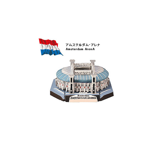 サッカースタジアム模型10 【オランダ】アムステルダム・アレナ セラミックフィギュア