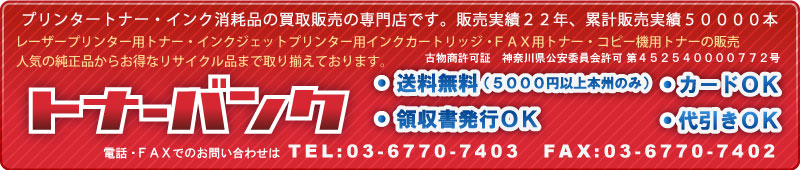 トナーバンク:各社プリンタートナー・インク等の販売