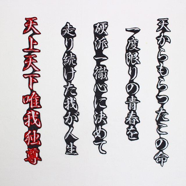 moji-50【天上天下唯我独尊】刺繍 切り文字ワッペン 卒業記念 1セット