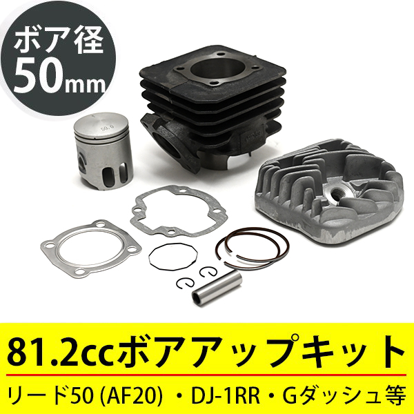 Lead 50 AF20 bore up Kit 50 mm 81 2 cc Honda moped engine for custom Kit  piston cylinder head gasket piston ring