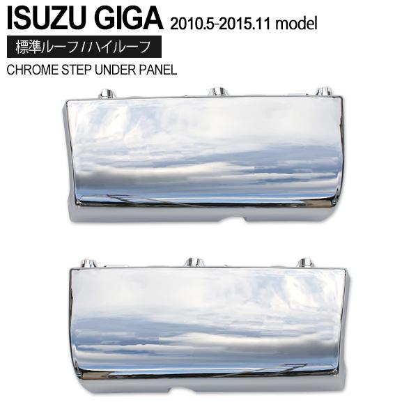 送料無料 いすゞ ギガ H22年5月~H27年11月 ステップ スカート 左右セット ISUZU GIGA ステップアンダーカバー カスタム パーツ クロームメッキ