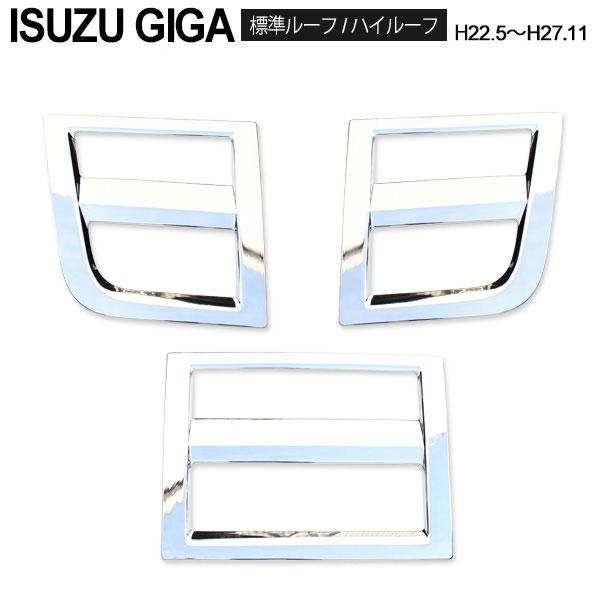 送料無料 いすゞ ギガ H22年5月~H27年11月 メッキ サラウンドグリル 3点セット ISUZU GIGA グリルセット カスタム パーツ クロームメッキ グリル