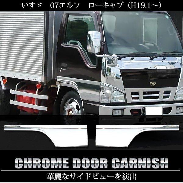 ドアライナーカバーセットいすゞ07エルフ標準 メッキ ワイド車 ハイキャブ/