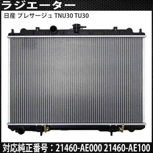 送料無料 プレサージュ TNU30 TU30 ラジエーター ラジエター 日産 AT車 純正互換部品 新品