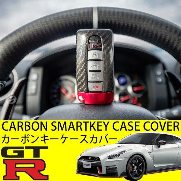 GT-R R35型 インテリジェントキーカバー リアルカーボン 純正適合 高級仕上キーケース 保護カバー GT-R用 鍵 キーレス キーレスカバー