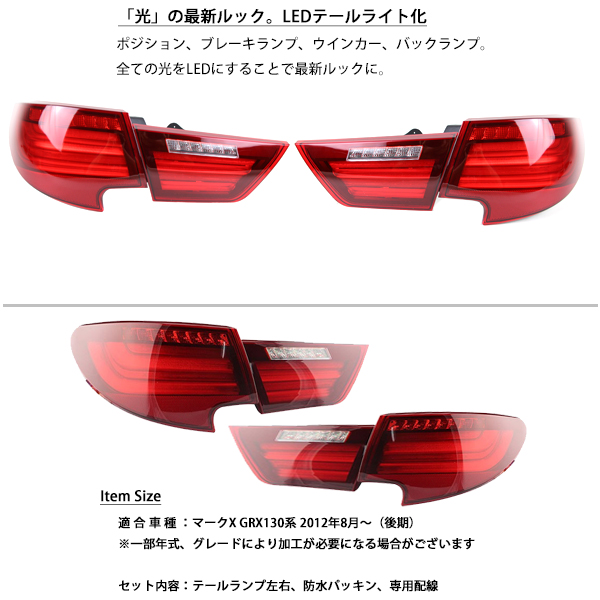 Tail lights LED fiber optic Toyota mark X GRX130 late red TOYOTA mark X 130
