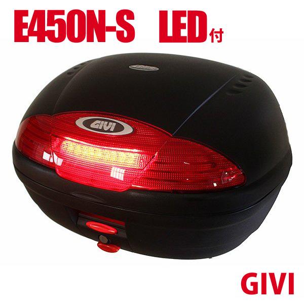 送料無料 GIVI ジビ トップケース モノロックケース リアボックス E450N-S 容量 45L LEDライト付き 未塗装ブラック 高品質 バイク用 GIVIケース テールボックス