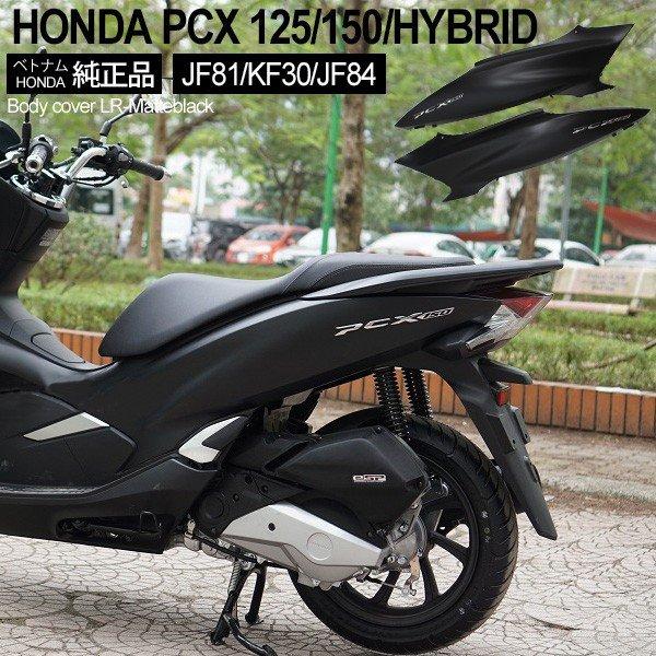送料無料 HONDA PCX125 PCX150 PCXハイブリッド ボディカバー 左右セット ベトナム ホンダ 純正 マットブラック 外装セット 交換 ドレスアップ パーツ