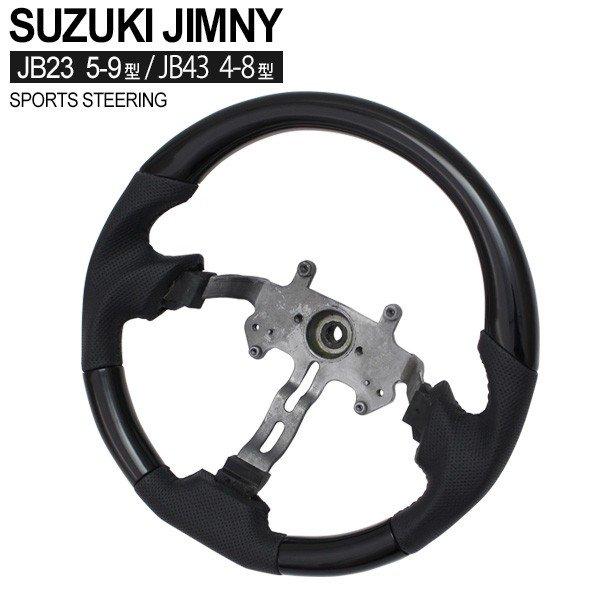 送料無料 スズキ ジムニー JB23 JB43 ステアリング ガングリップ スポーツタイプ レザー ハンドル 交換 ブラックAZオフローダー JM23 カスタム ドレスアップ パーツ