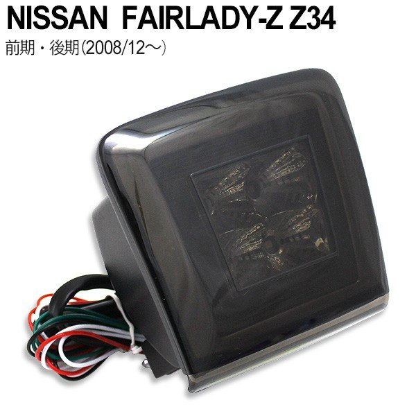 送料無料 Z34 フェアレディZ LED バックフォグ スモークレンズ リア フォグランプ LED ライト 4発 日産 E12 ノート K13 マーチ ニスモ NISMO 流用可能