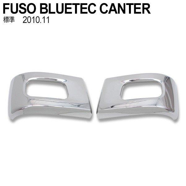 送料無料 三菱ふそう ブルーテックキャンター 標準車 メッキ バンパーコーナー 左右セット 交換式 FUSO ふそう トラック 外装 カスタムパーツ
