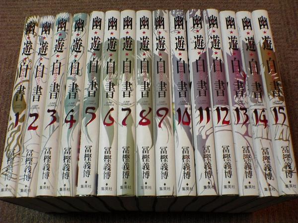 【中古】 ◆ 幽遊白書 全15巻 冨樫義博 完全版 全巻 完結 セット