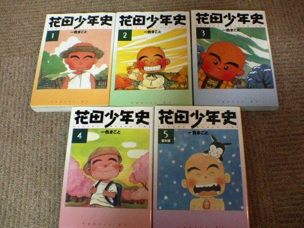 超特価 中古 花田少年史 全5巻 一色まこと 全巻 新色 番外編付 セット 初期 完結