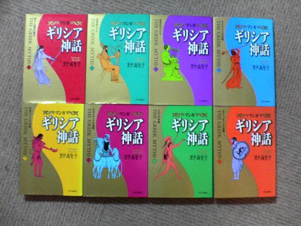 【中古】 ◆ ギリシア神話 全8巻 里中満智子 全巻 完結 愛蔵版 ギリシャ セット