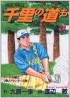 【中古】 ◆ 千里の道も 全45巻 渡辺敏 全巻 希少本 ゴルフ セット