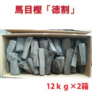 土佐備長炭「馬目樫(うばめがし)徳割(特割)」12kg×2箱セット