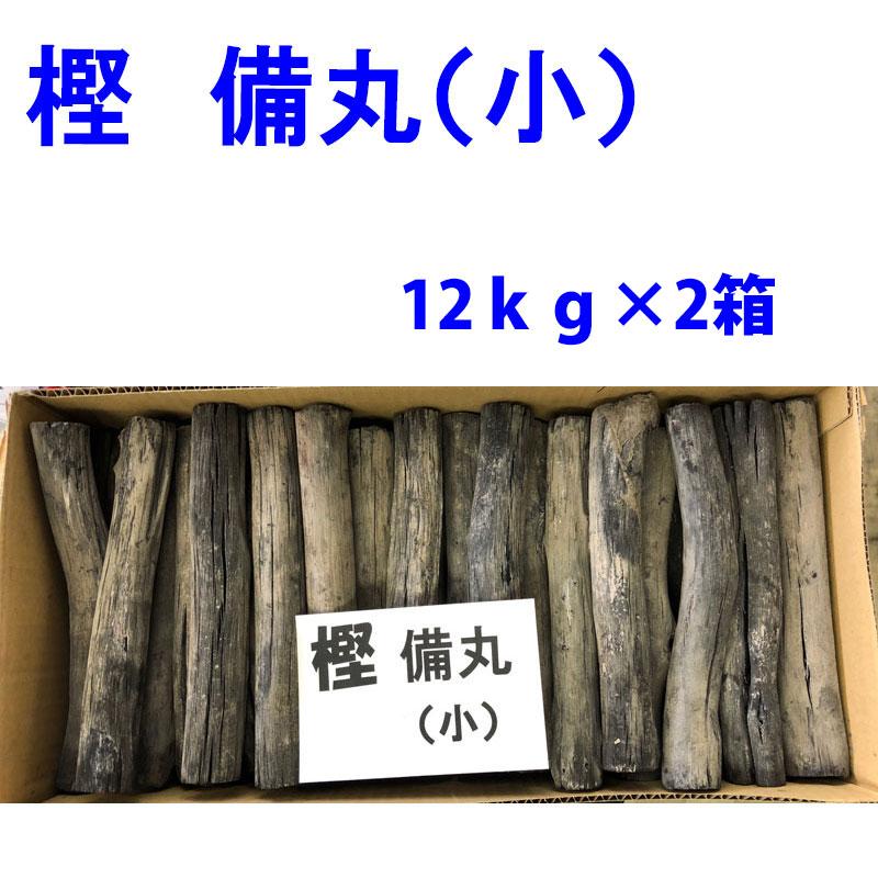 土佐備長炭「樫備丸(小)」12kg×2箱セット 業務用でもよく使われております!
