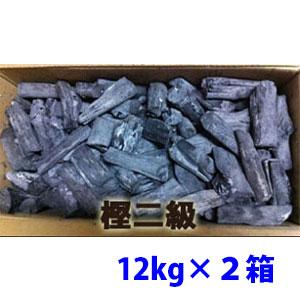 土佐備長炭「樫二級」12kg×2箱 ◆あす楽◆