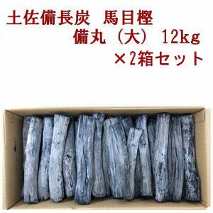 リアルタイムランキング1位受賞!土佐備長炭「備丸(大)」12kg×2箱(未洗浄)