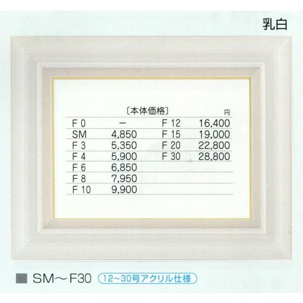 油彩額 油絵用額縁 7721 F30 乳白 (アートフレーム)-新品