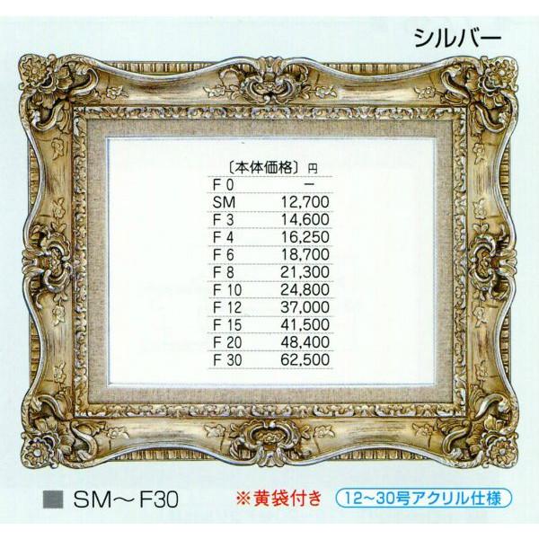 油彩額 油絵用額縁 7805 F30 シルバー 銀 (アートフレーム)-新品