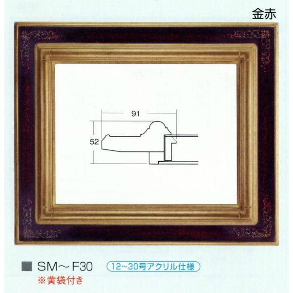 油彩額 油絵用額縁 7707 F8 金赤 (アートフレーム)-新品