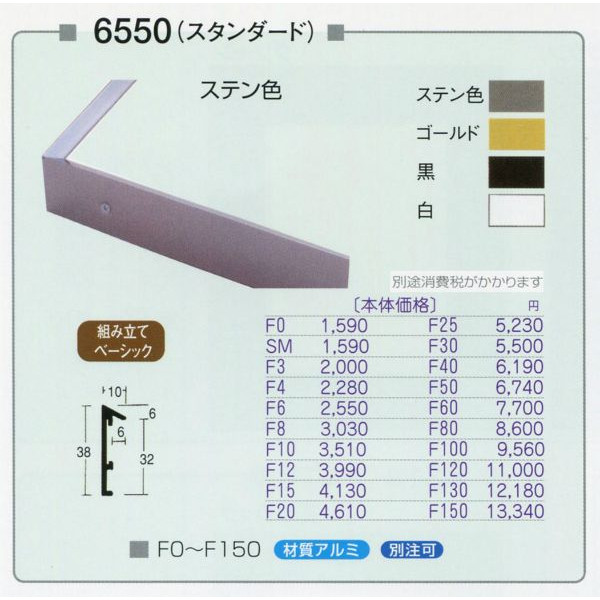 受注生産品 油絵用 アルミ額縁 仮縁 6550 F120 -新品