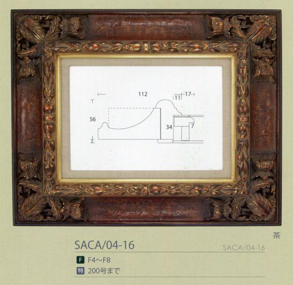油彩額 油絵用額縁 SACA04-16 F25 茶 ブラウン -新品