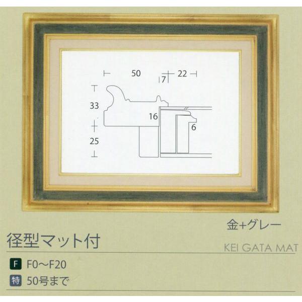 油彩額 油絵用額縁 径型マット付 F50 金+グレー -新品