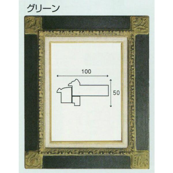 油絵用 ハンドメイド額縁 6306(バルセロナ) F10 グリーン -新品