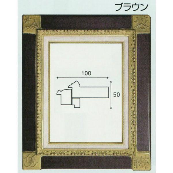 油絵用 ハンドメイド額縁 6306(バルセロナ) F10 ブラウン -新品