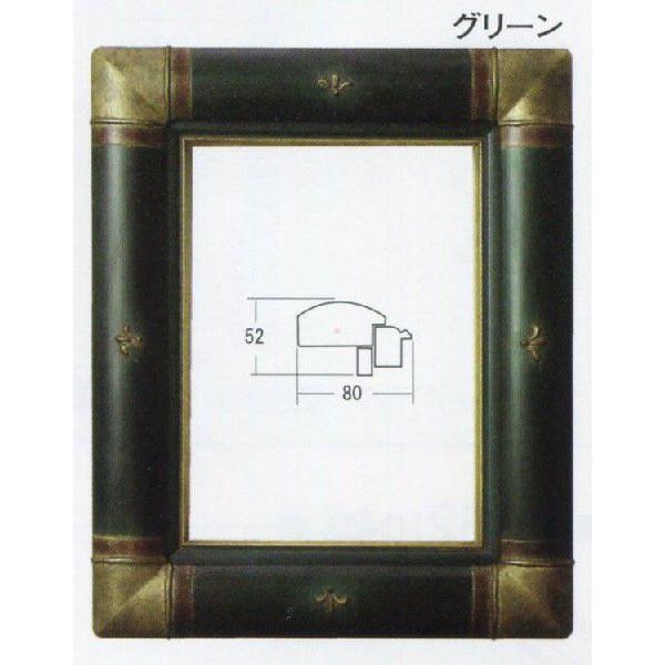 油絵用 ハンドメイド額縁 6241 (Z-20型) グリーン F0 -新品