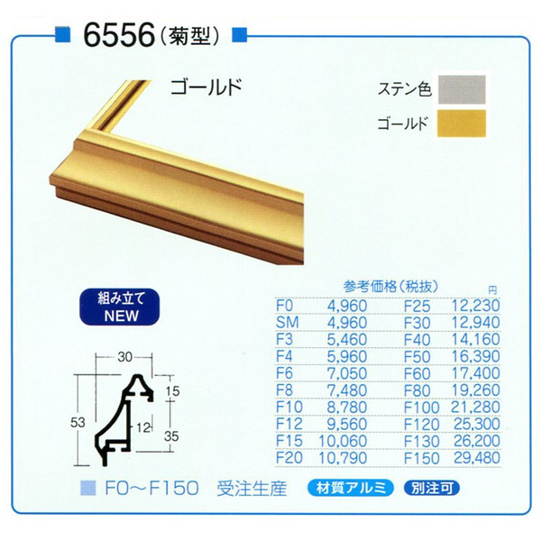 受注生産品 贈り物 油絵用 アルミ額縁 仮縁 菊型 F100 6556 35%OFF -新品
