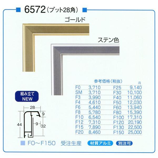 油絵用 アルミ額縁 仮縁 6572(プット28) F120 -新品
