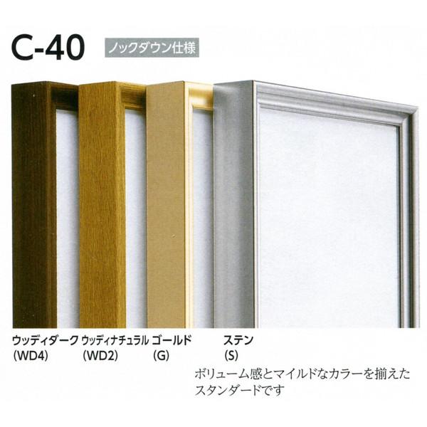油絵用 アルミ製額縁 仮縁 C-40 F20サイズ  -新品