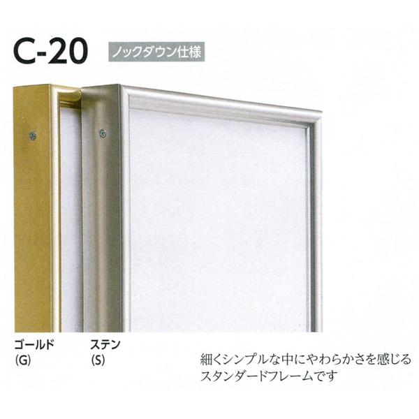 油絵用 アルミ製額縁 仮縁 C-20 S100サイズ -新品