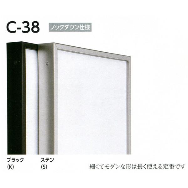 油絵用 アルミ製額縁 仮縁 C-38 S120サイズ -新品