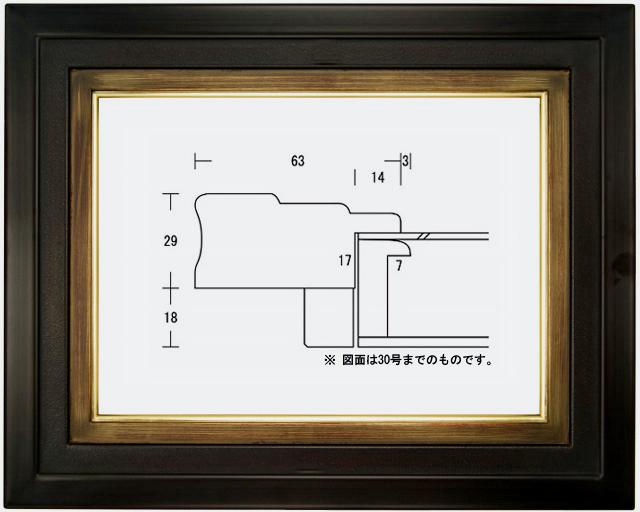 油彩額 油絵用額縁 アテネ F8 (P8,M8) 鉄黒 -新品